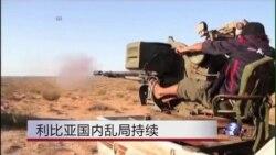 利比亚国内乱局持续