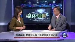 媒体观察:北青报头版:抓党风高于习访英