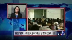 VOA连线:英国专家:中国大学20年后可跻身世界一流