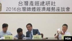 台湾产经建研社邀请专家学者进行座谈