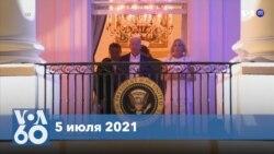 Новости США за минуту: Независимость от вируса