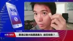 VOA连线(麦燕庭):香港记者大陆遭遇暴力,能否彻查?