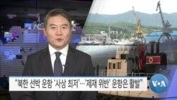 """[VOA 뉴스] """"북한 선박 운항 '사상 최저'…'제재 위반' 운항은 활발"""""""