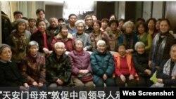天安门母亲群体促中国领导人承担历史责任(中国人权网站截图)
