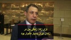 نزار زکا: زندگی من در زندان ایران بسیار دشوار بود