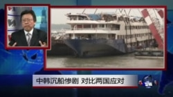 焦点对话:中韩沉船惨剧,对比两国应对