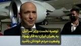توصیه نخست وزیر اسرائیل به رهبران ایران: به فکر بهبود وضعیت مردم خودتان باشید