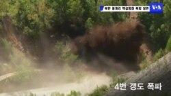 북한 풍계리 핵실험장 폭파 장면