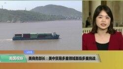 VOA连线(李逸华):美商务部长:美中贸易多重领域面临多重挑战