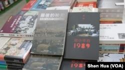 """""""六四""""前兩本""""六四""""新書在香港出版。(美國之音記者申華拍攝)"""