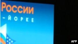 В Нью-Йорке «День России» отметили досрочно