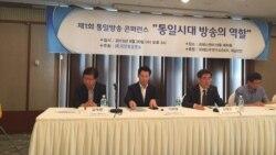 한반도 통일시대 대비 방송 역할 토론회 열려