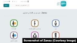 د زانزو ویب پاڼه په ١٢ ژبو چې فارسي او عربي په کې شاملې دي معلومات وړاندې کوي.
