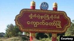 ေက်ာက္ေတာ္ၿမိဳ႕နယ္ (photo- myanmar peace monitor- Kyaw hla myint)