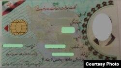 نمونهای از کارت معافیت سربازی که برای یک همجنسگرای ایرانی صادر شده است