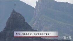 美专家:钓鱼岛若一战,中国将大败美军