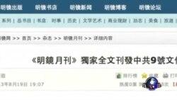 VOA连线:中国著名记者高瑜遭当局刑事拘留