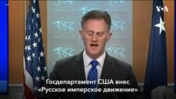 Cписок террористических организаций Госдепартамента США