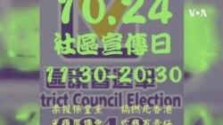 香港人周四撐黃店 用錢袋表達反送中訴求