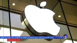 وزارت دادگستری آمریکا از شرکت اپل شکایت کرد