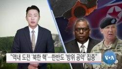 """[VOA 뉴스] """"역내 도전 '북한 핵'…한반도 '방위 공약' 집중"""""""