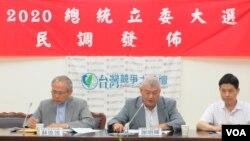 台湾竞争力论坛学会2019年8月8日举行总统大选最新民调发布会 (美国之音张永泰拍摄)