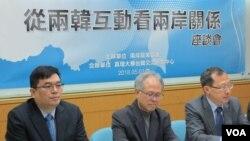 台湾两岸政策协会举行座谈 (美国之音张永泰拍摄)