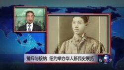 VOA连线:排斥与接纳 纽约举办华人移民史展览