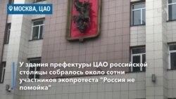 """Протест против """"мусорной реформы"""" в Москве"""