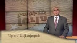 Բարի Լույս. Արամ Ավետիսյան