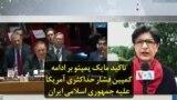 تاکید مایک پمپئو بر ادامه کمپین فشار حداکثری آمریکا علیه جمهوری اسلامی ایران