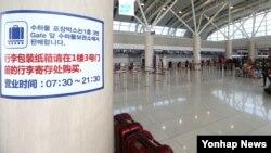 평소 중국인 관광객으로 붐볐던 제주국제공항 국제선 출국장이 지난 15일 한산한 모습을 보이고 있다.