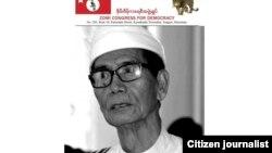 ပူက်င့္ရွင္းထန္ - Pu Chin Sian Thang
