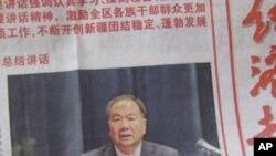 新疆报纸刊登王乐泉讲话