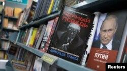 Книжкова полиця в одній з російських книгарень