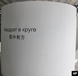 华人艺术家郑胜天和林荫庭的作品>