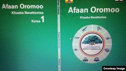 Jijjiirama Sirna Barnootaa Oromiyaa fi Waa'ee Qubee