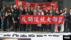 台湾统派团体纪念孙中山逝世92周年(美国之音张永泰拍摄)