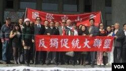 台灣統派團體紀念孫中山逝世92周年 (美國之音張永泰拍攝)