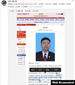 新浪微博截屏,北京时间5月16日晚9点
