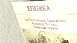 Українська «Критика» серед провідних журналів Європи