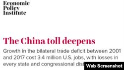 經濟政策研究所10月23日發佈有關美中貿易逆差對美國就業影響的報告。(網絡截圖)