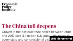 经济政策研究所10月23日发布有关美中贸易逆差对美国就业影响的报告。(网络截图)