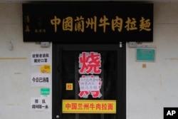 北京一家因新冠病毒疫情反扑而关门两天的餐馆。(2020年6月23日)
