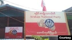 ေတာင္ကုတ္ၿမိဳ႕နယ္ရွိ ရခိုင္အမ်ိဳးသားပါတီရံုး။ (ANP) (ဓာတ္ပံု - Arakan National Party - ဇြန္ ၂၂၊ ၂၀၂၀)