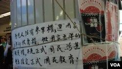 反洗腦集會場地貼上標語指出,香港人沒有國民身份,不應接受國民教育