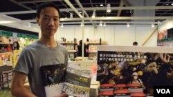 有種文化總編輯張振邦表示,今年在書展推出3本有關雨傘運動的書籍。(美國之音湯惠芸)
