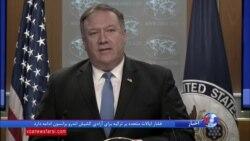 پمپئو از تشکیل «گروه اقدام ایران» خبر داد؛ هدف تشکیل این گروه چیست