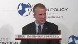 美议员:美必须到中国新造岛礁附近活动
