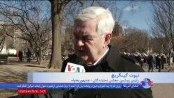 حضور دو چهره سرشناس جمهوریخواه در تجمع ایرانیان مقابل کاخ سفید